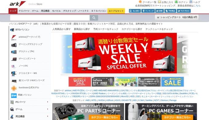 Screenshot of www.ark-pc.co.jp