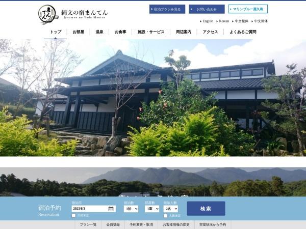 Screenshot of www.arm-manten.co.jp