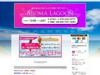 https://www.aroma-lagoon.net/