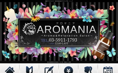 Screenshot of www.aroma-nia.com