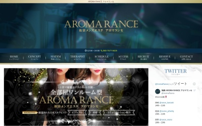 Screenshot of www.aroma-rance.com