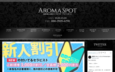 Screenshot of www.aroma-spot.com
