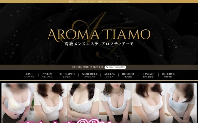 Screenshot of www.aroma-tiamo.com