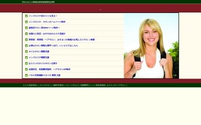 Screenshot of www.aromastory.net