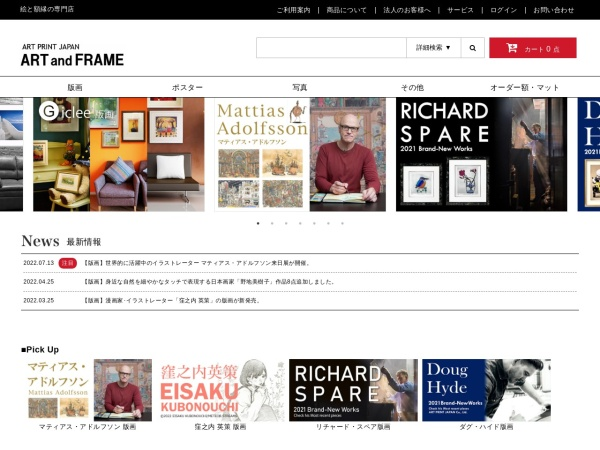 Screenshot of www.art-frame.net