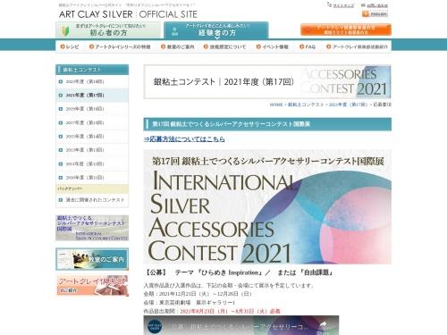 Screenshot of www.artclayclub.com