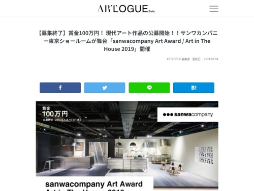 Screenshot of www.artlogue.org