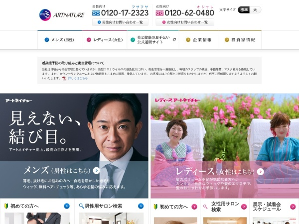 Screenshot of www.artnature.co.jp