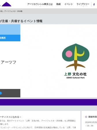 https://www.artscouncil-tokyo.jp/ja/events/11381/