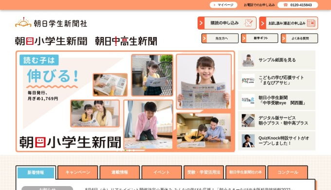 Screenshot of www.asagaku.com