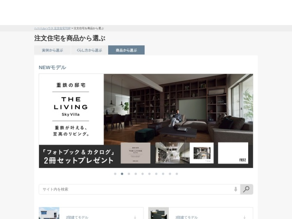 https://www.asahi-kasei.co.jp/hebel/lineup/model.html/?link_id=globalnavi_lineup_model05#model06