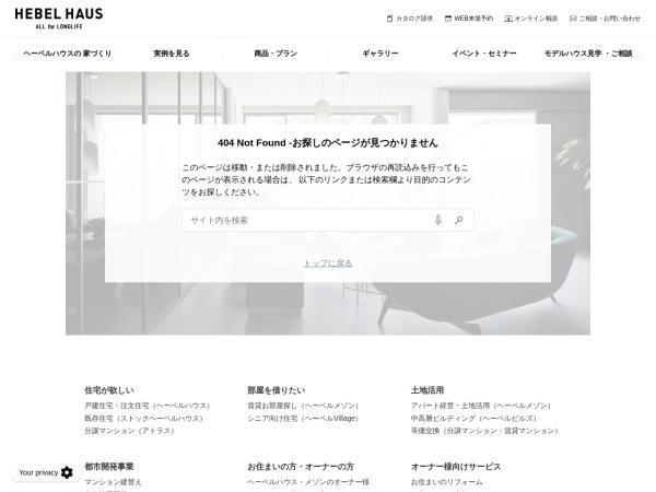 https://www.asahi-kasei.co.jp/hebel/smp/product/nisetai/index.html/