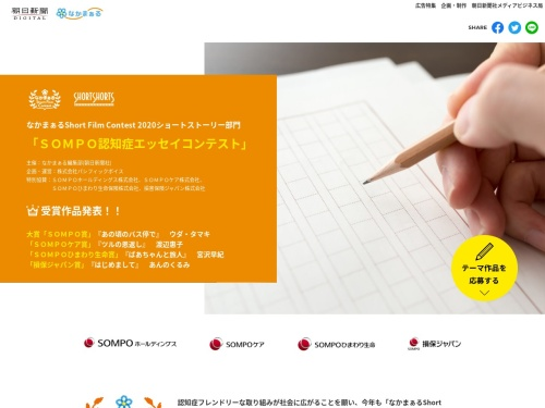 Screenshot of www.asahi.com