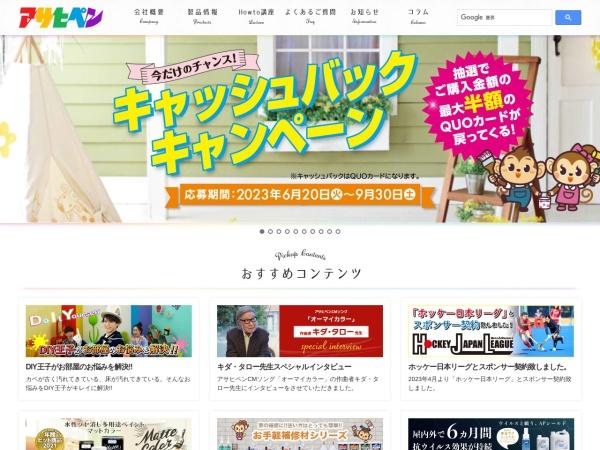 Screenshot of www.asahipen.jp