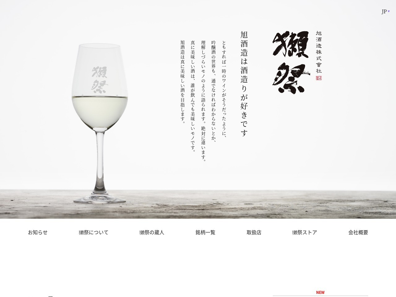 獺祭の蔵元|旭酒造株式会社 / Dassai Official Web Site.Asahishuzo CO.,LTD.