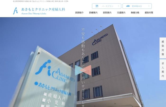 Screenshot of www.asamotoclinic.com