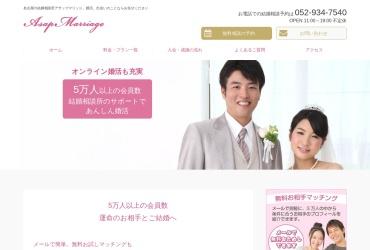 Screenshot of www.asapmarriage.com