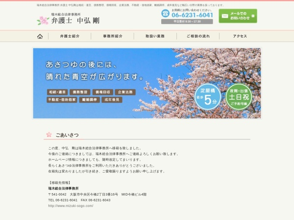 Screenshot of www.asatsuyu-law.jp