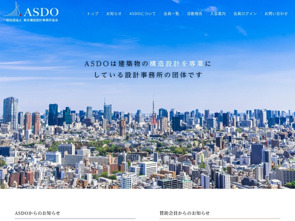 https://www.asdo.or.jp/