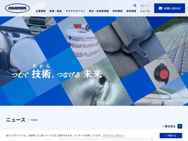 Screenshot of www.ashimori.co.jp