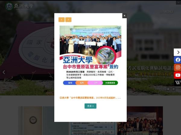 Screenshot of www.asia.edu.tw