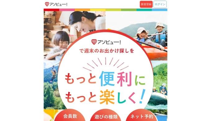 Screenshot of www.asoview.com