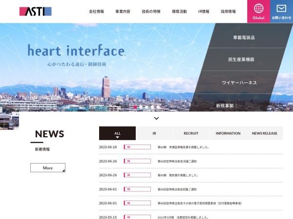 Screenshot of www.asti.co.jp
