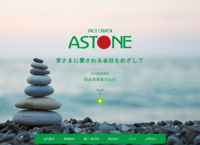 Screenshot of www.astone.jp