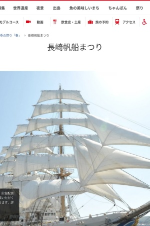 Screenshot of www.at-nagasaki.jp