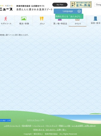 Screenshot of www.ataminews.gr.jp