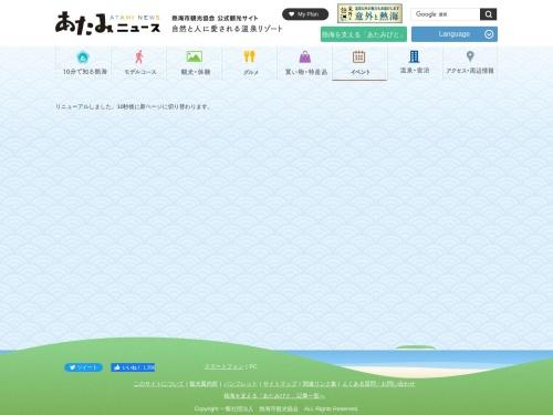 Screenshot of www.ataminews.gr.jp