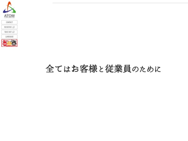 Screenshot of www.atom-corp.co.jp