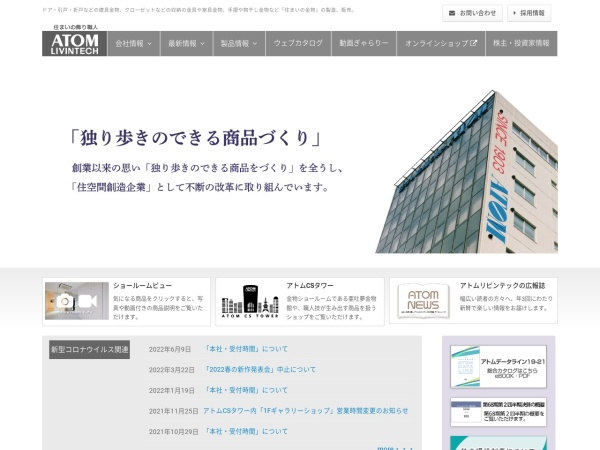 Screenshot of www.atomlt.com