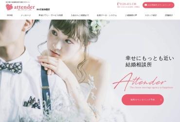 Screenshot of www.attender.jp