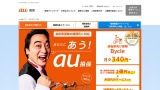 https%3A%2F%2Fwww.au sonpo.co.jp%2Fpc%2Fbycle%2Findex - 自転車保険が義務化に 個人,家族用おすすめプランや自動車特約を比較