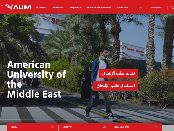 Screenshot of www.aum.edu.kw
