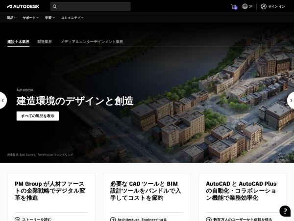 Screenshot of www.autodesk.co.jp