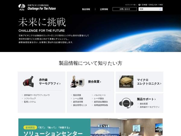 Screenshot of www.avio.co.jp