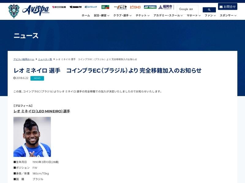 https://www.avispa.co.jp/news/post-18489