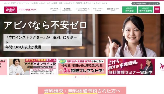 Screenshot of www.aviva.co.jp