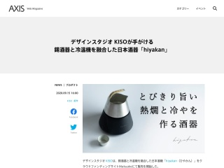 Screenshot of www.axismag.jp