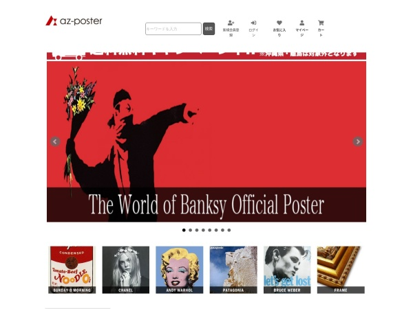 Screenshot of www.az-art.net