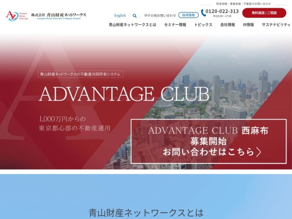 Screenshot of www.azn.co.jp