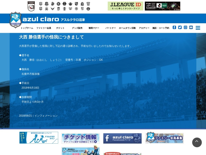 https://www.azul-claro.jp/information/40268/