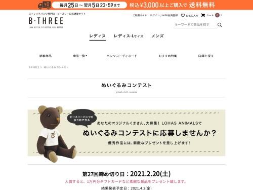 https://www.b-three.jp/contest/
