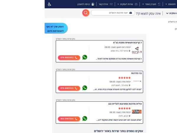Screenshot of www.b144.co.il