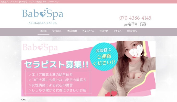 BabSpa(バブスパ) 西新宿