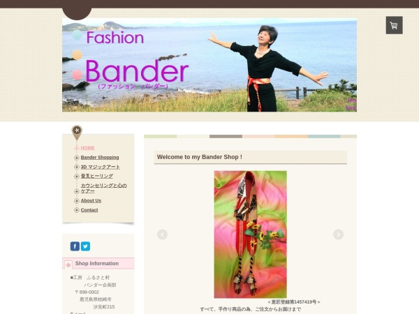 Screenshot of www.bander-jp.com
