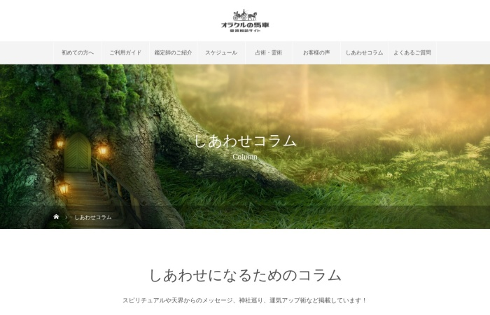 Screenshot of www.basha.co.jp