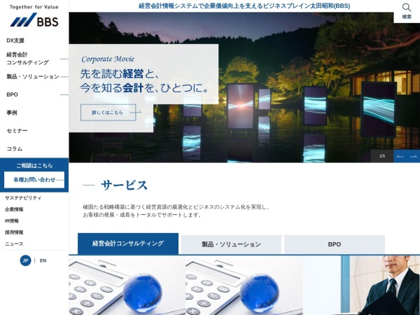 Screenshot of www.bbs.co.jp